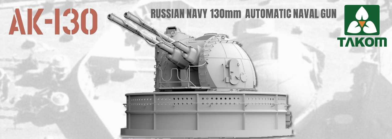 Takom: AK-130 Russian Navy 130mm Autmatic Naval Gun